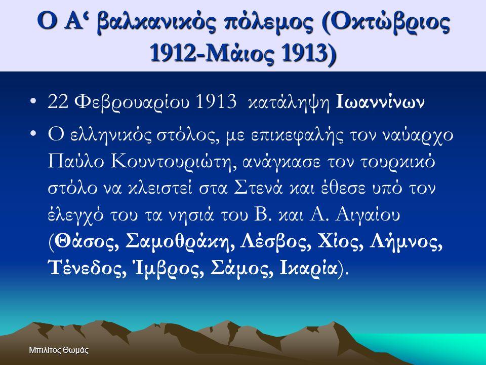 Ο Α' βαλκανικός πόλεμος (Οκτώβριος 1912-Μάιος 1913)