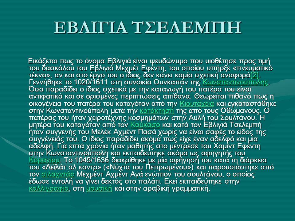 ΕΒΛΙΓΙΑ ΤΣΕΛΕΜΠΗ