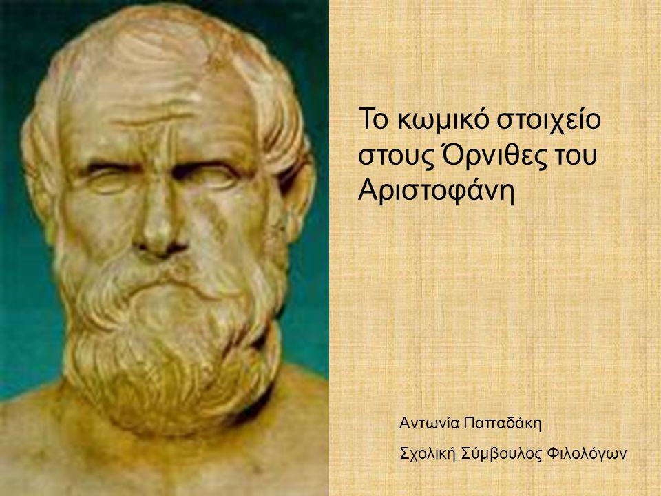 Το κωμικό στοιχείο στους Όρνιθες του Αριστοφάνη