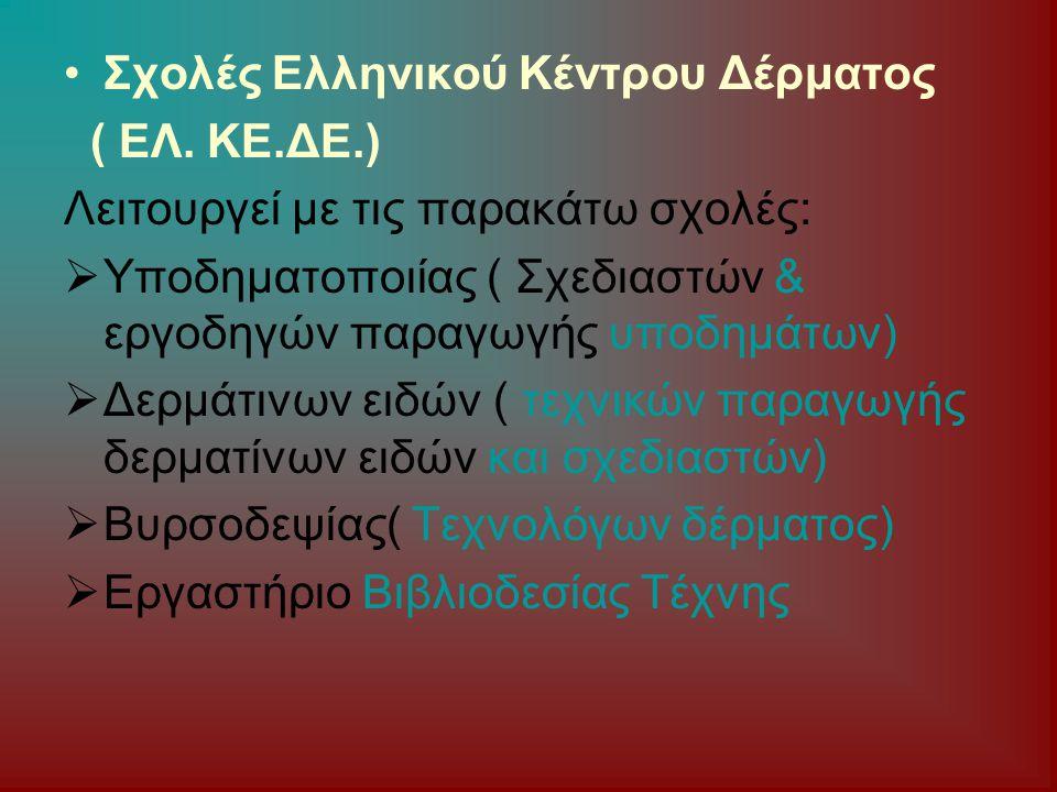 Σχολές Ελληνικού Κέντρου Δέρματος