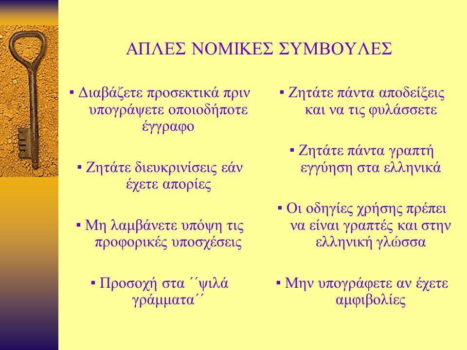 ΑΠΛΕΣ ΝΟΜΙΚΕΣ ΣΥΜΒΟΥΛΕΣ