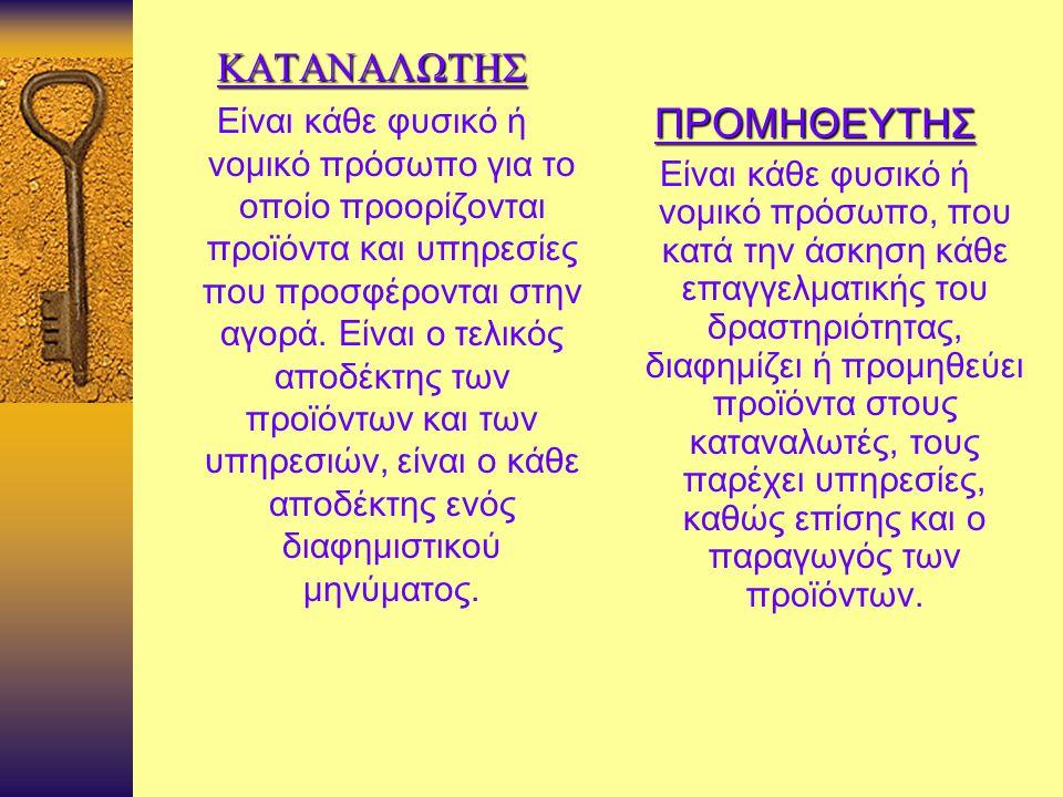 ΚΑΤΑΝΑΛΩΤΗΣ ΠΡΟΜΗΘΕΥΤΗΣ