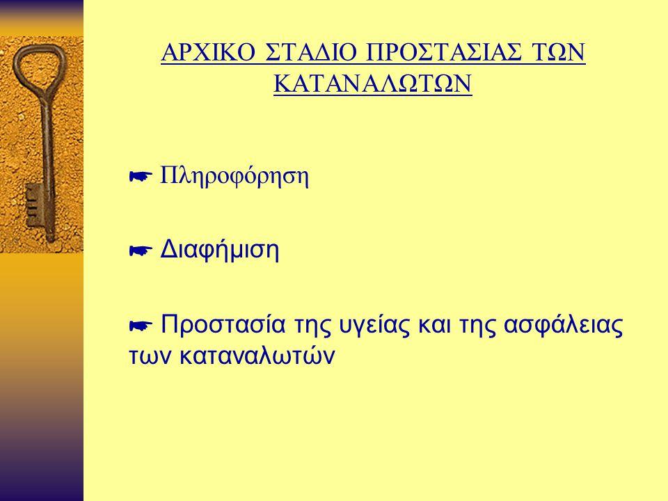 ΑΡΧΙΚΟ ΣΤΑΔΙΟ ΠΡΟΣΤΑΣΙΑΣ ΤΩΝ ΚΑΤΑΝΑΛΩΤΩΝ
