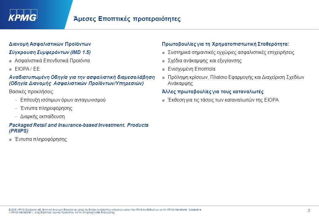 Συνοπτική παρουσίαση της Ελληνικής ασφαλιστικής αγοράς