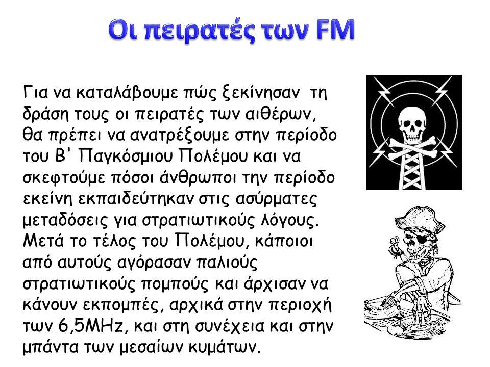 Οι πειρατές των FM