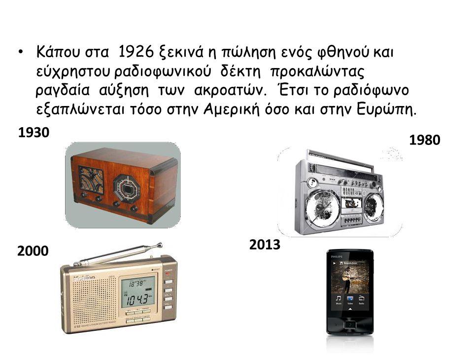 Κάπου στα 1926 ξεκινά η πώληση ενός φθηνού και εύχρηστου ραδιοφωνικού δέκτη προκαλώντας ραγδαία αύξηση των ακροατών. Έτσι το ραδιόφωνο εξαπλώνεται τόσο στην Αμερική όσο και στην Ευρώπη.