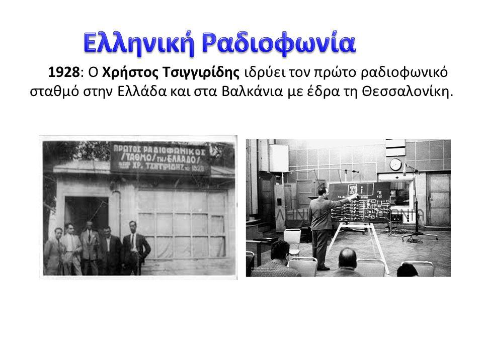 Ελληνική Ραδιοφωνία 1928: Ο Χρήστος Τσιγγιρίδης ιδρύει τον πρώτο ραδιοφωνικό σταθμό στην Ελλάδα και στα Βαλκάνια με έδρα τη Θεσσαλονίκη.