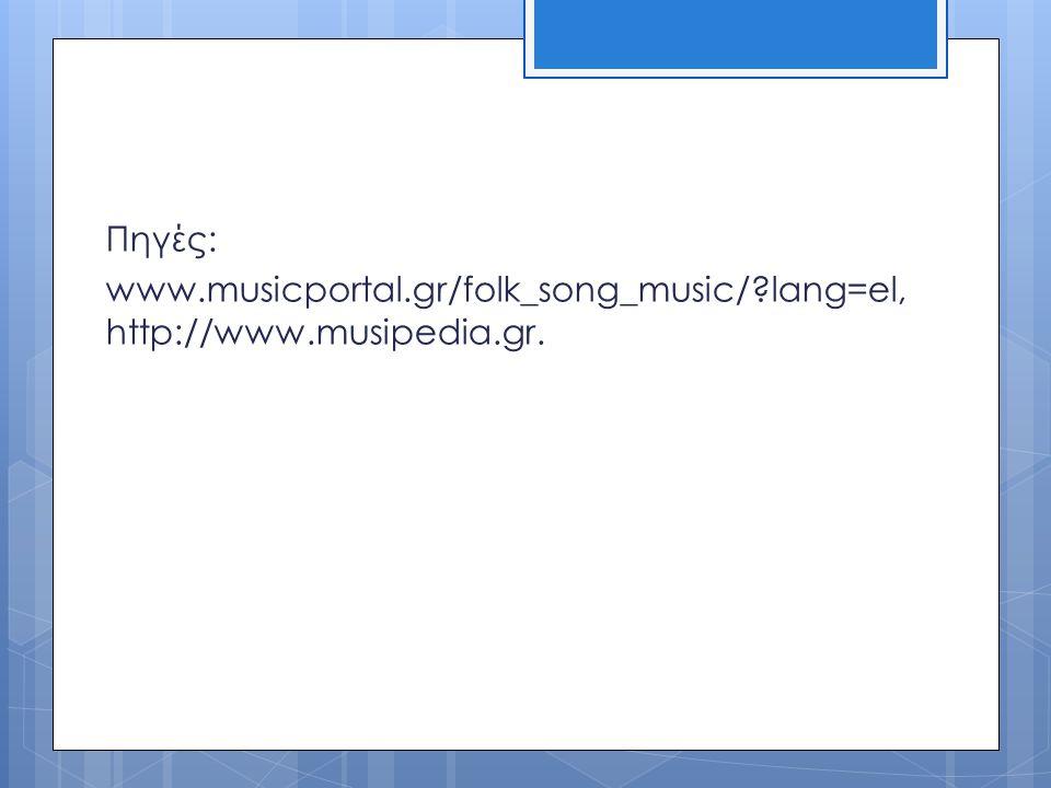 Πηγές: www.musicportal.gr/folk_song_music/ lang=el, http://www.musipedia.gr.