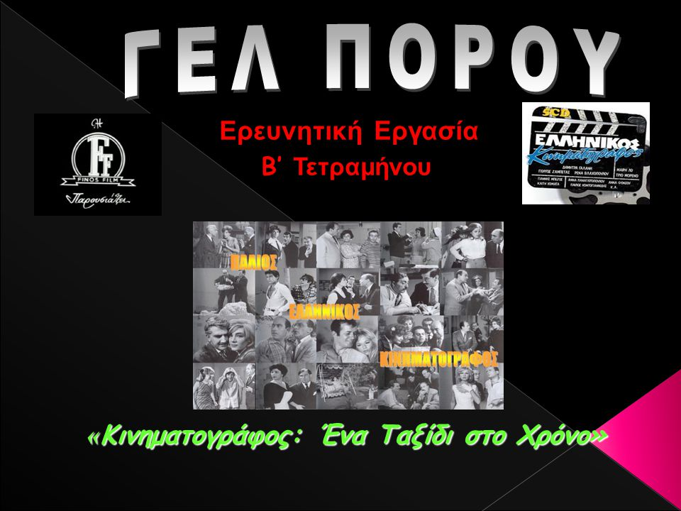«Κινηματογράφος: Ένα Ταξίδι στο Χρόνο»