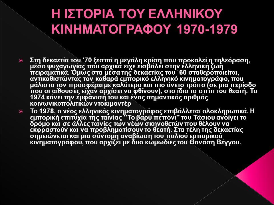 Η ΙΣΤΟΡΙΑ ΤΟΥ ΕΛΛΗΝΙΚΟΥ ΚΙΝΗΜΑΤΟΓΡΑΦΟΥ 1970-1979