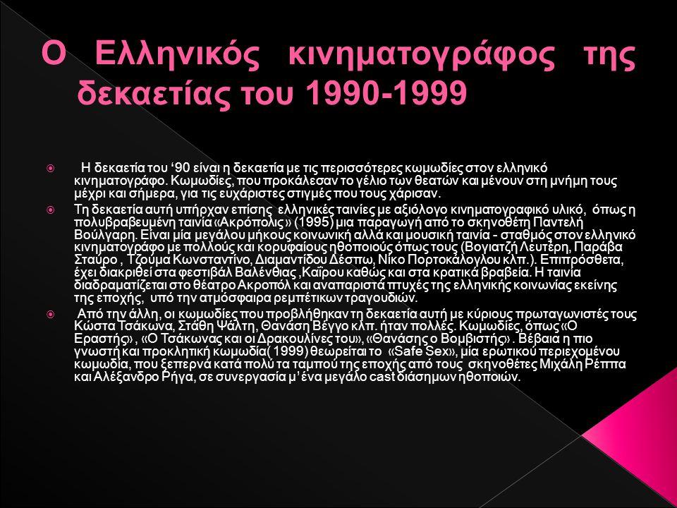 Ο Ελληνικός κινηματογράφος της δεκαετίας του 1990-1999