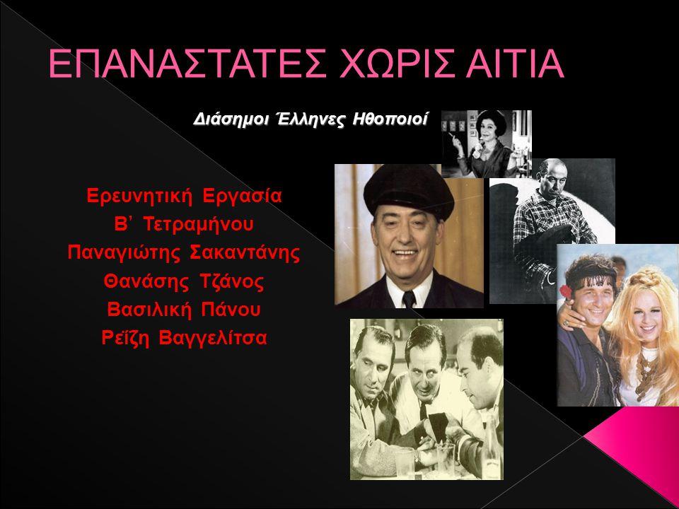 ΕΠΑΝΑΣΤΑΤΕΣ ΧΩΡΙΣ ΑΙΤΙΑ