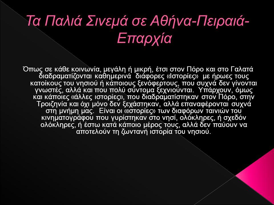 Τα Παλιά Σινεμά σε Αθήνα-Πειραιά-Επαρχία
