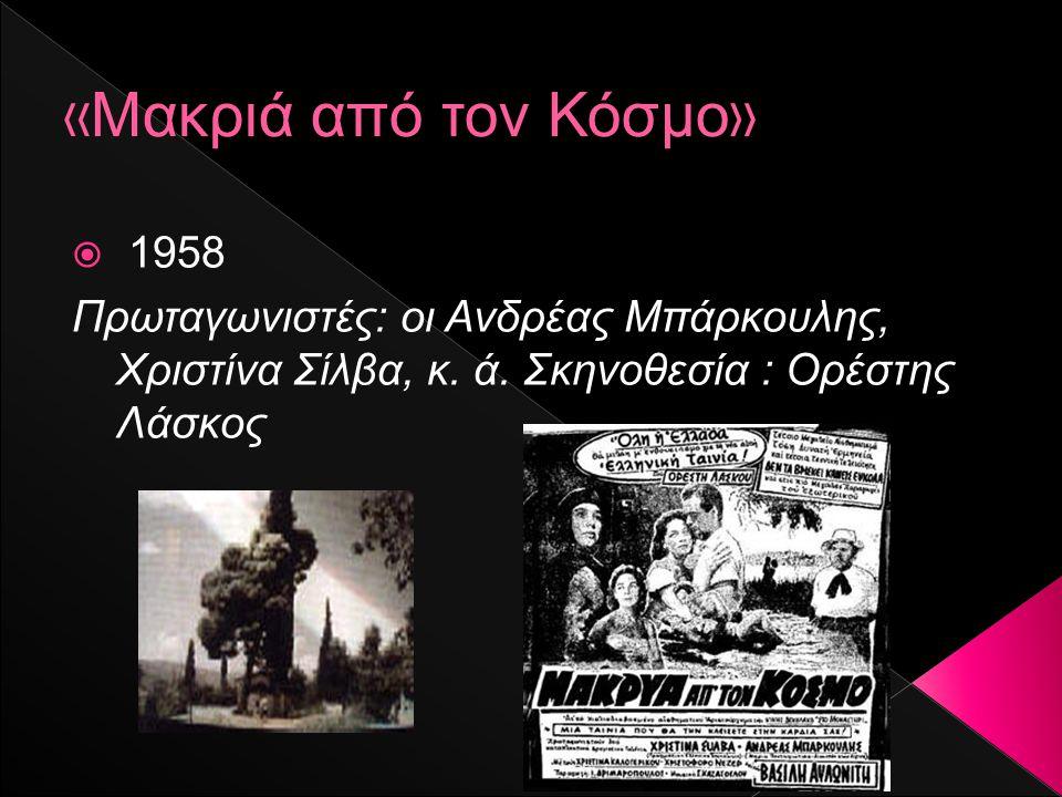 «Μακριά από τον Κόσμο» 1958. Πρωταγωνιστές: οι Ανδρέας Μπάρκουλης, Χριστίνα Σίλβα, κ.