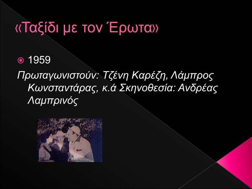 «Ταξίδι με τον Έρωτα» 1959.