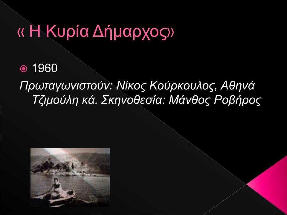 « Η Κυρία Δήμαρχος» 1960. Πρωταγωνιστούν: Νίκος Κούρκουλος, Αθηνά Τζιμούλη κά.
