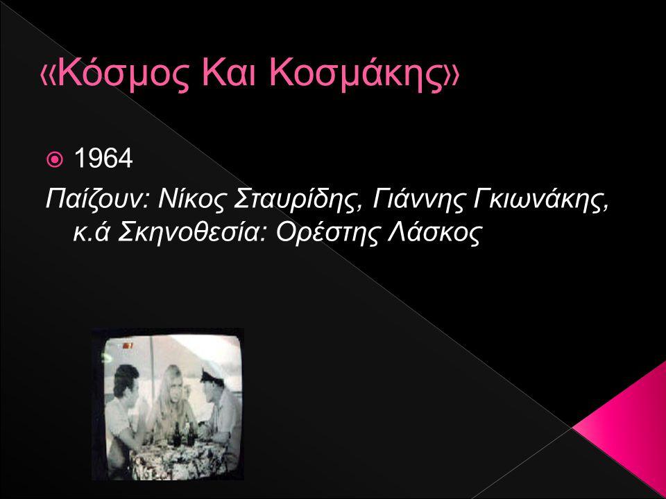 «Κόσμος Και Κοσμάκης» 1964.