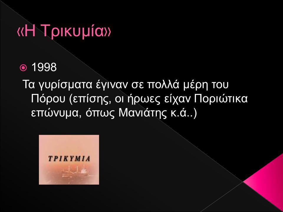 «Η Τρικυμία» 1998.