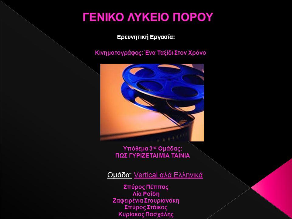 ΓΕΝΙΚΟ ΛΥΚΕΙΟ ΠΟΡΟΥ Ομάδα: Vertical αλά Ελληνικά Ερευνητική Εργασία: