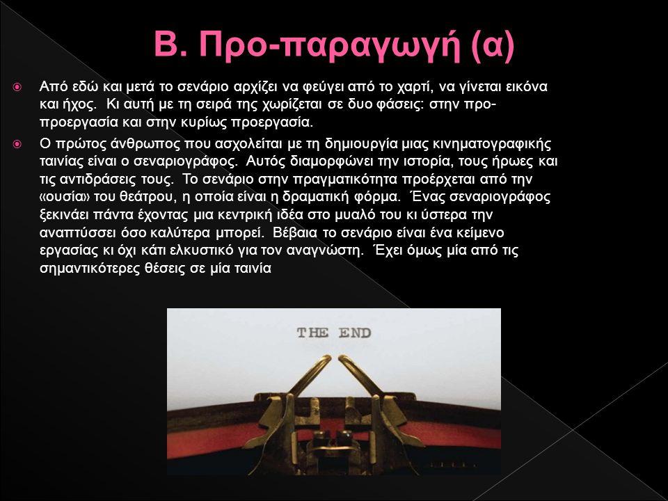 Β. Προ-παραγωγή (α)