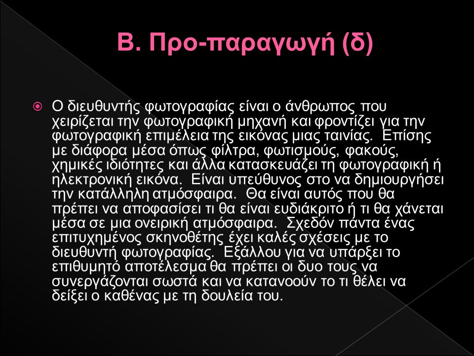 Β. Προ-παραγωγή (δ)
