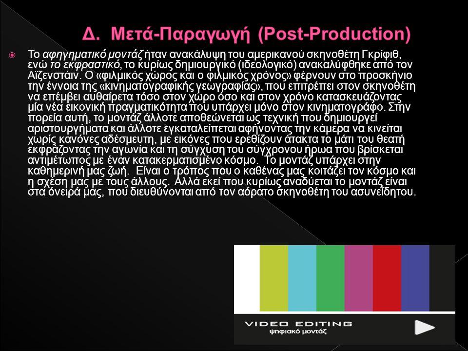 Δ. Μετά-Παραγωγή (Post-Production)