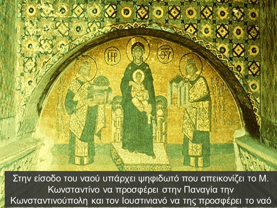 Στην είσοδο του ναού υπάρχει ψηφιδωτό που απεικονίζει το Μ