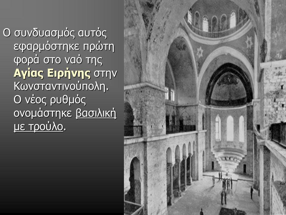 Ο συνδυασμός αυτός εφαρμόστηκε πρώτη φορά στο ναό της Αγίας Ειρήνης στην Κωνσταντινούπολη.