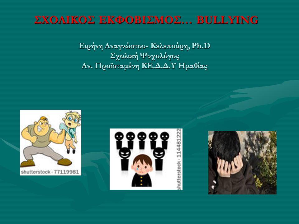 ΣΧΟΛΙΚΟΣ ΕΚΦΟΒΙΣΜΟΣ… BULLYING Ειρήνη Αναγνώστου- Κελεπούρη, Ph