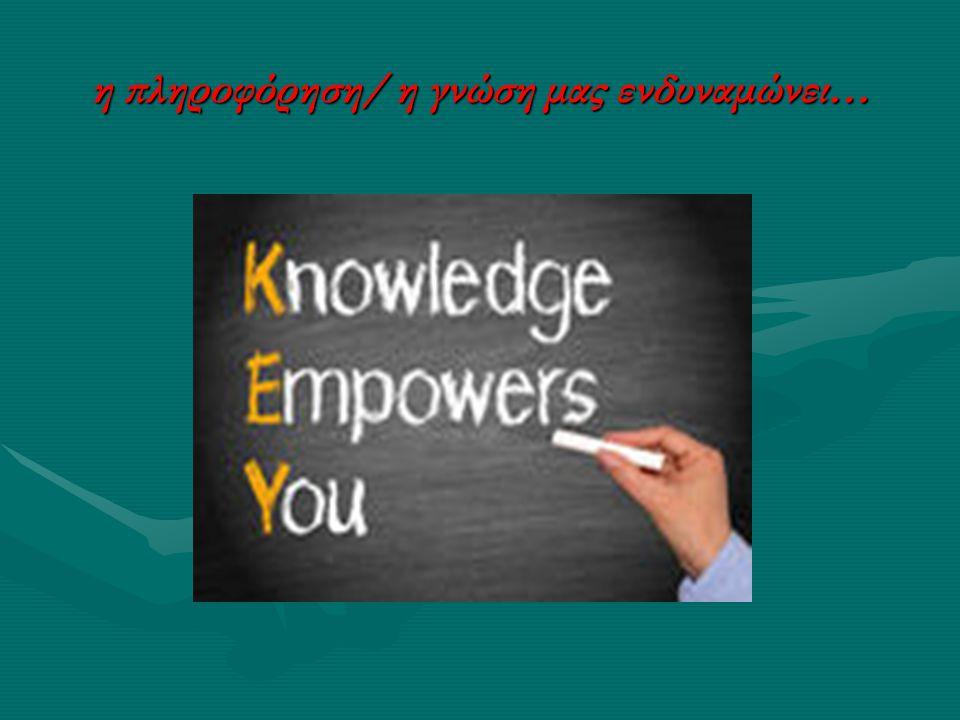 η πληροφόρηση/ η γνώση μας ενδυναμώνει…