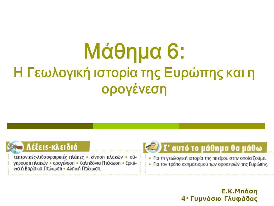 Μάθημα 6: Η Γεωλογική ιστορία της Ευρώπης και η ορογένεση