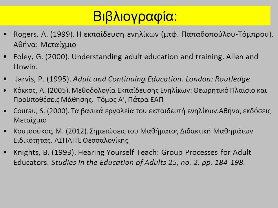 Βιβλιογραφία: Rogers, A. (1999). Η εκπαίδευση ενηλίκων (μτφ. Παπαδοπούλου-Τόμπρου). Αθήνα: Μεταίχμιο.