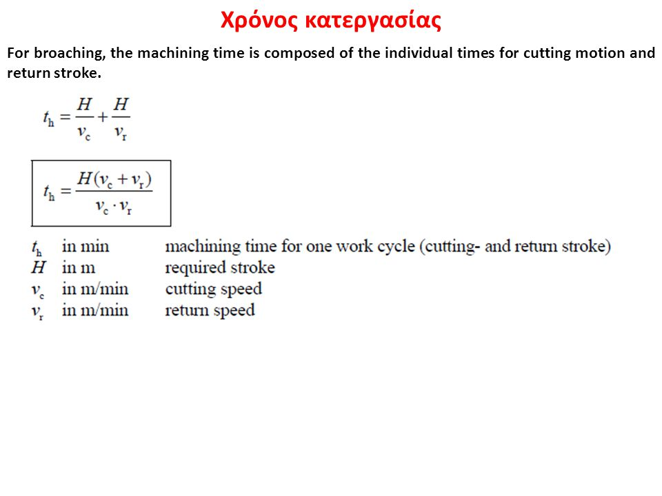 Χρόνος κατεργασίας For broaching, the machining time is composed of the individual times for cutting motion and return stroke.