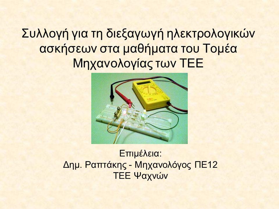 Επιμέλεια: Δημ. Ραπτάκης - Μηχανολόγος ΠΕ12 ΤΕΕ Ψαχνών