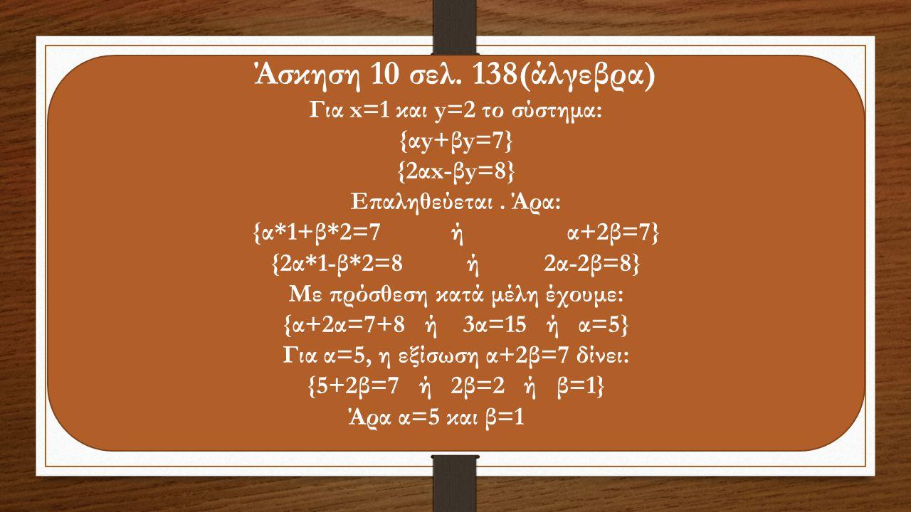 Άσκηση 10 σελ. 138(άλγεβρα) Για x=1 και y=2 το σύστημα: {αy+βy=7}