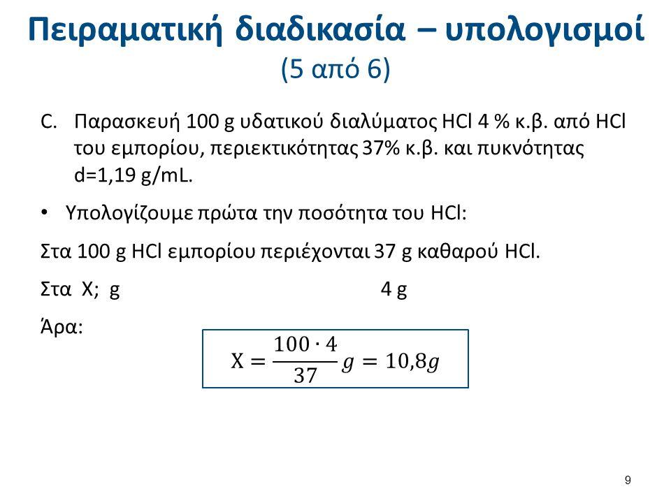 Πειραματική διαδικασία – υπολογισμοί (6 από 6)