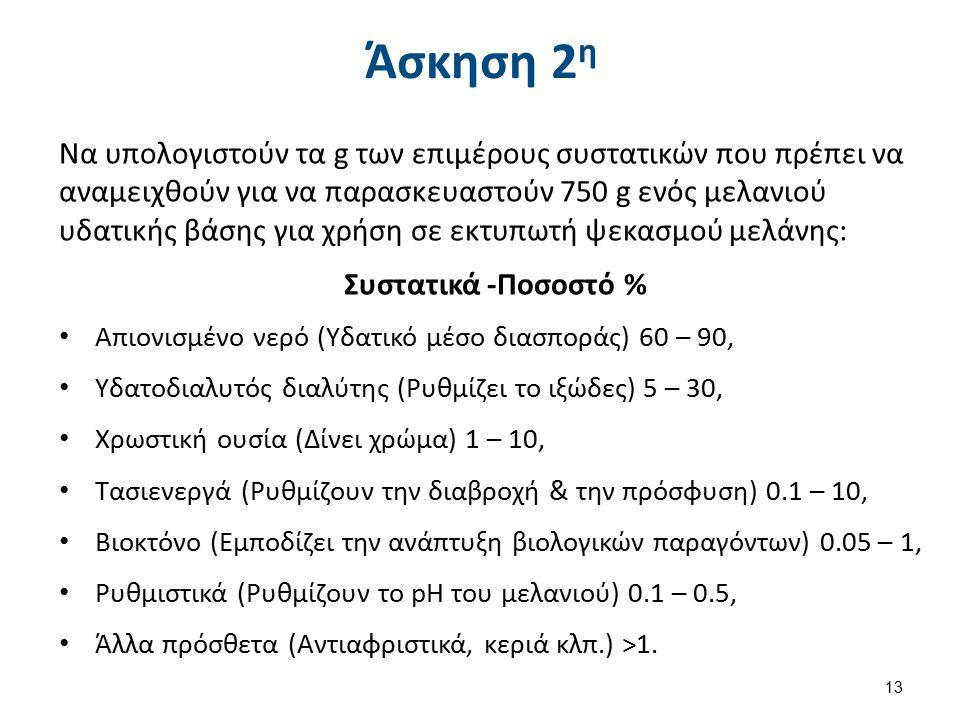 Άσκηση 3η
