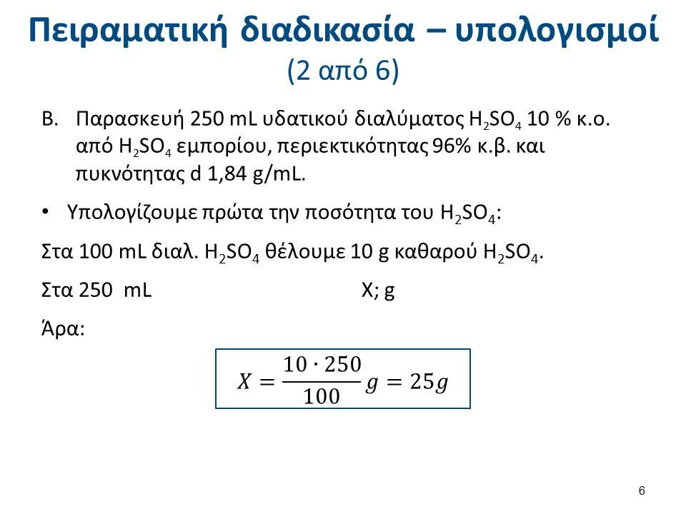 Πειραματική διαδικασία – υπολογισμοί (3 από 6)
