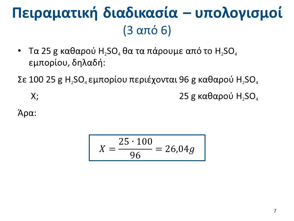 Πειραματική διαδικασία – υπολογισμοί (4 από 6)
