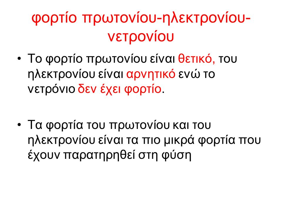 φορτίο πρωτονίου-ηλεκτρονίου-νετρονίου