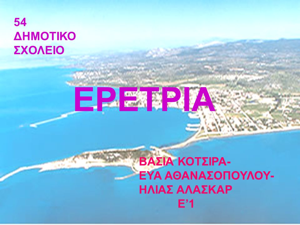 ΕΡΕΤΡΙΑ 54 ΔΗΜΟΤΙΚΟ ΣΧΟΛΕΙΟ ΒΑΣΙΑ ΚΟΤΣΙΡΑ-