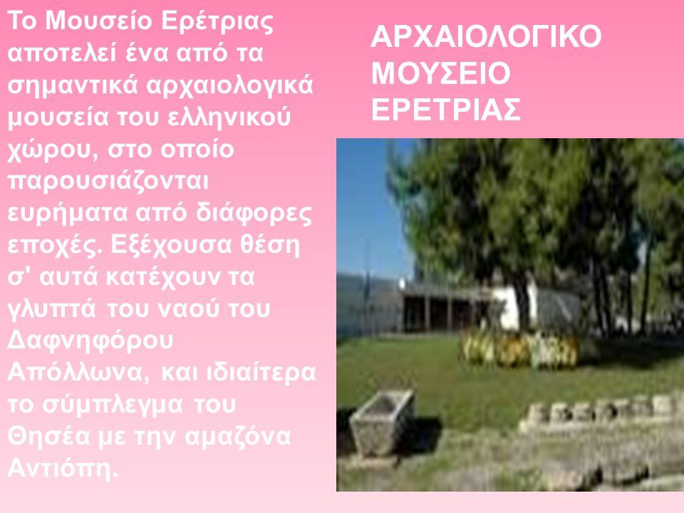 ΑΡΧΑΙΟΛΟΓΙΚΟ ΜΟΥΣΕΙΟ ΕΡΕΤΡΙΑΣ