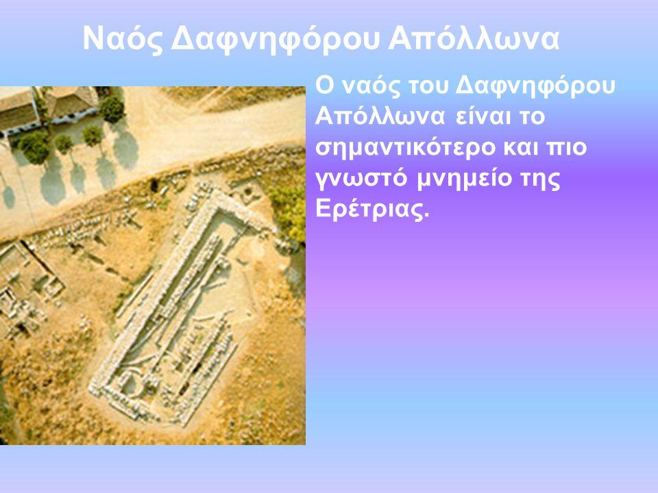 Ναός Δαφνηφόρου Απόλλωνα
