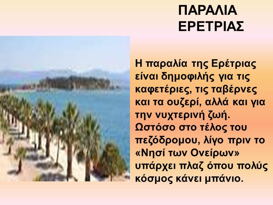 ΠΑΡΑΛΙΑ ΕΡΕΤΡΙΑΣ