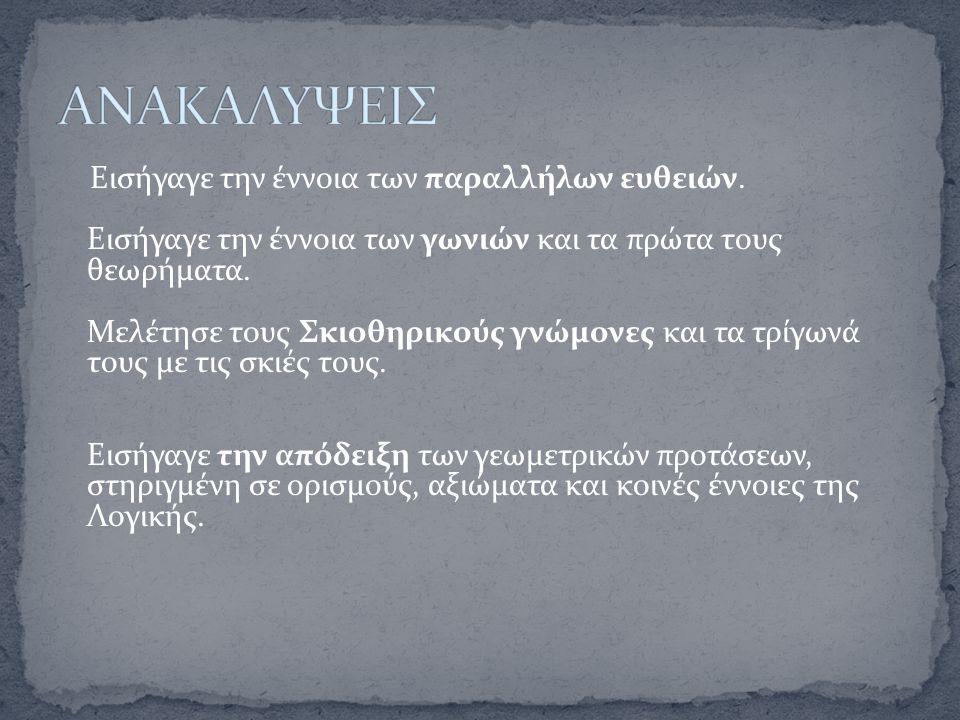 ΑΝΑΚΑΛΥΨΕΙΣ