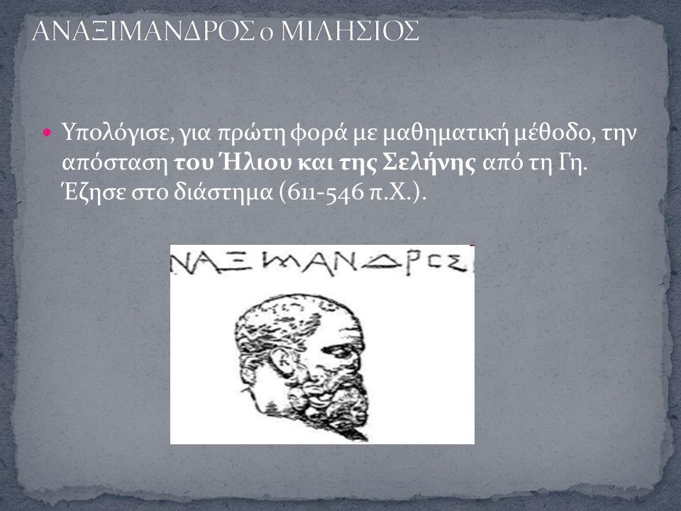 ΑΝΑΞΙΜΑΝΔΡΟΣ ο ΜΙΛΗΣΙΟΣ