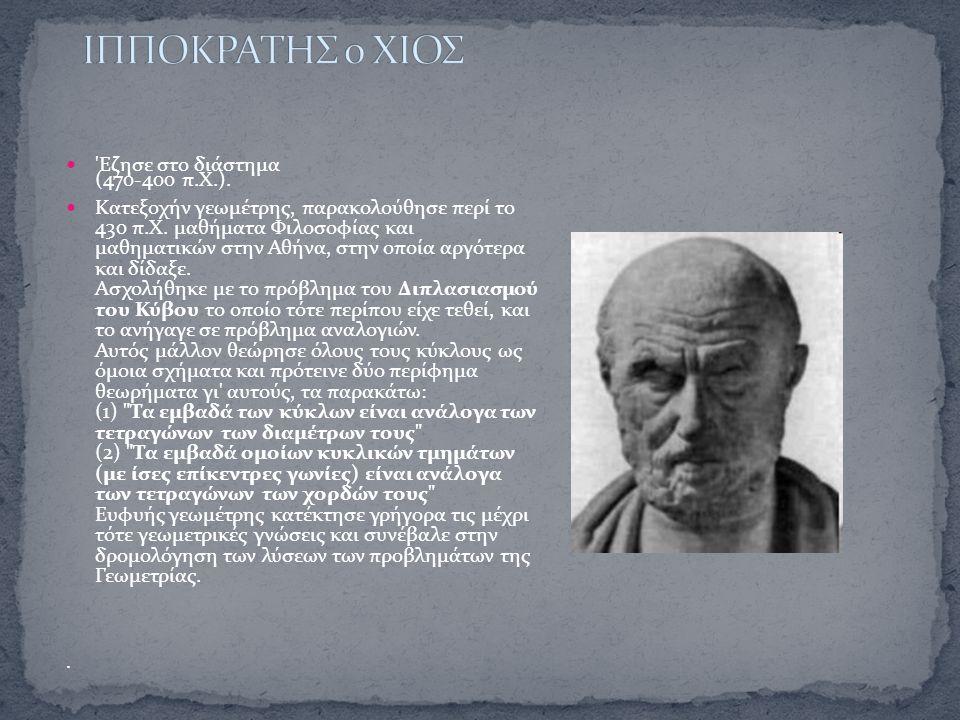 ΙΠΠΟΚΡΑΤΗΣ ο ΧΙΟΣ Eζησε στο διάστημα (470-400 π.Χ.).