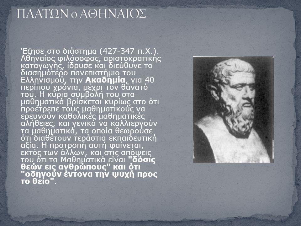 ΠΛΑΤΩΝ ο ΑΘΗΝΑΙΟΣ Eζησε στο διάστημα (427-347 π.Χ.).