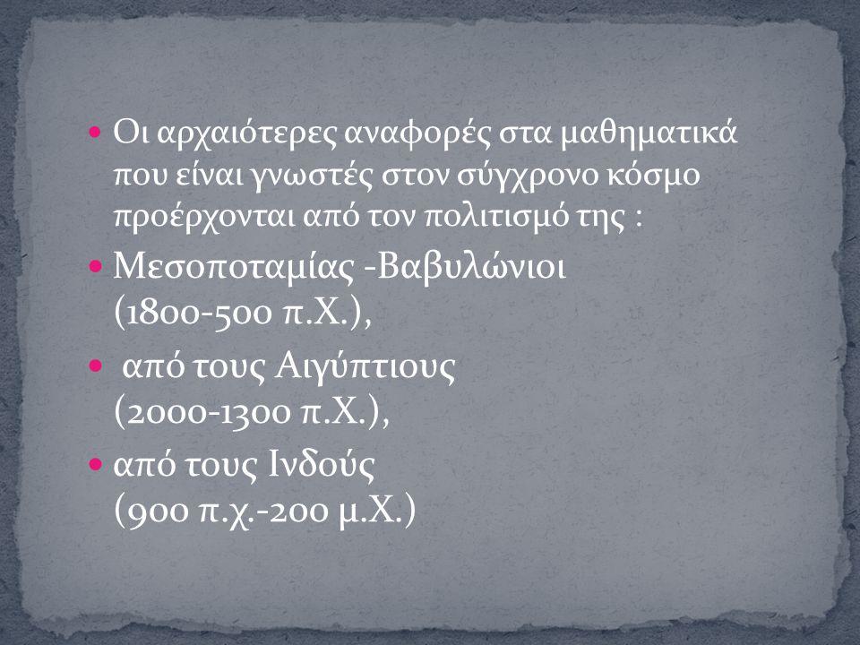 Μεσοποταμίας -Βαβυλώνιοι (1800-500 π.Χ.),