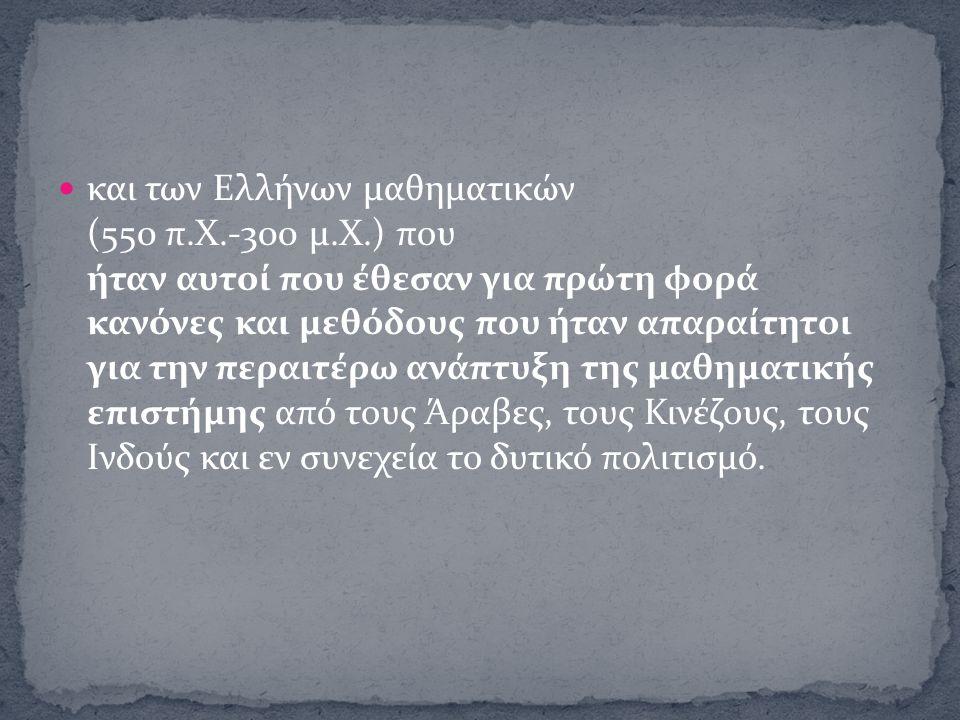και των Ελλήνων μαθηματικών (550 π. Χ. -300 μ. Χ